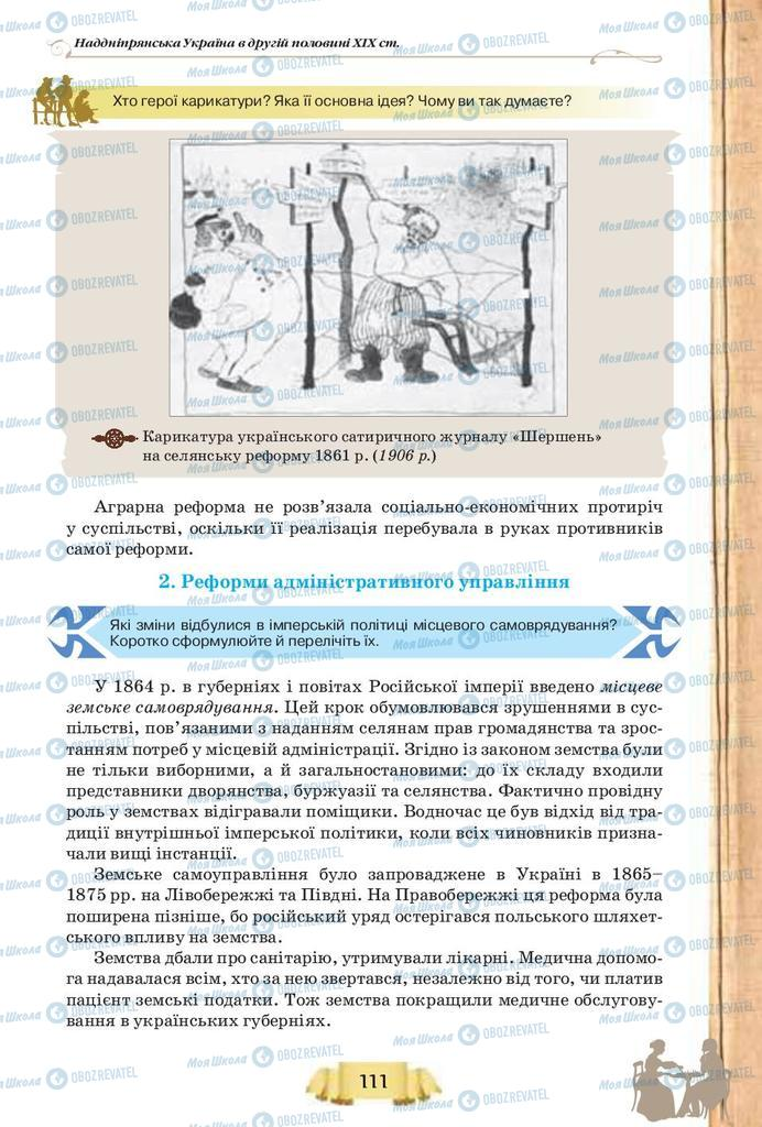 Підручники Історія України 9 клас сторінка 111