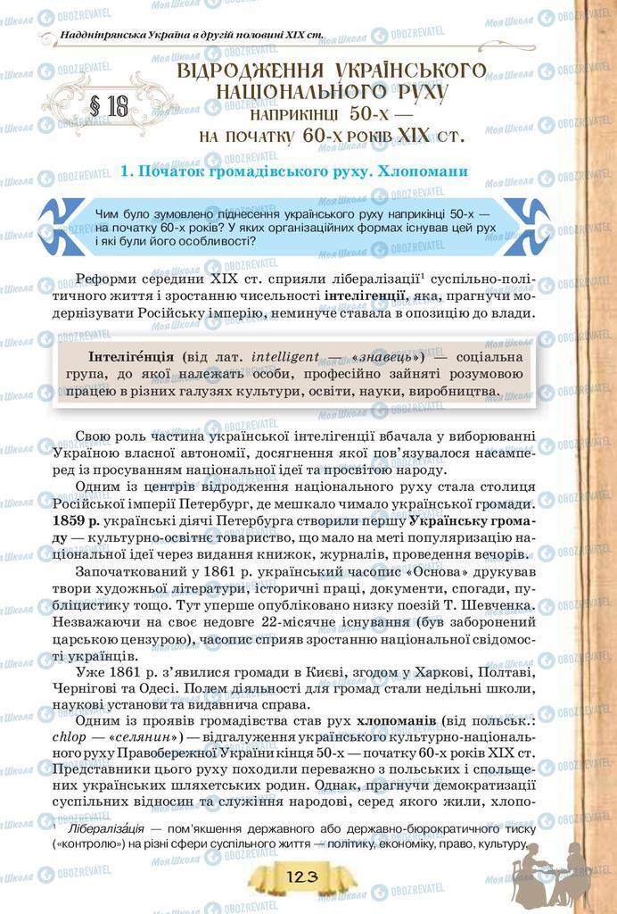 Підручники Історія України 9 клас сторінка 123