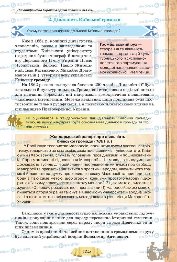 Підручники Історія України 9 клас сторінка 125
