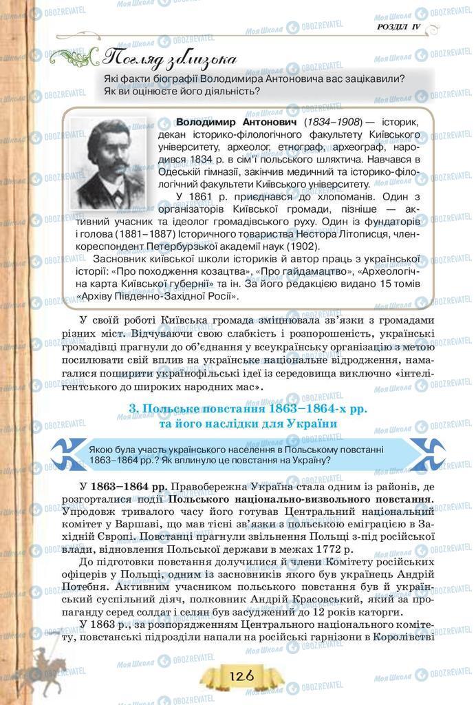 Підручники Історія України 9 клас сторінка 126
