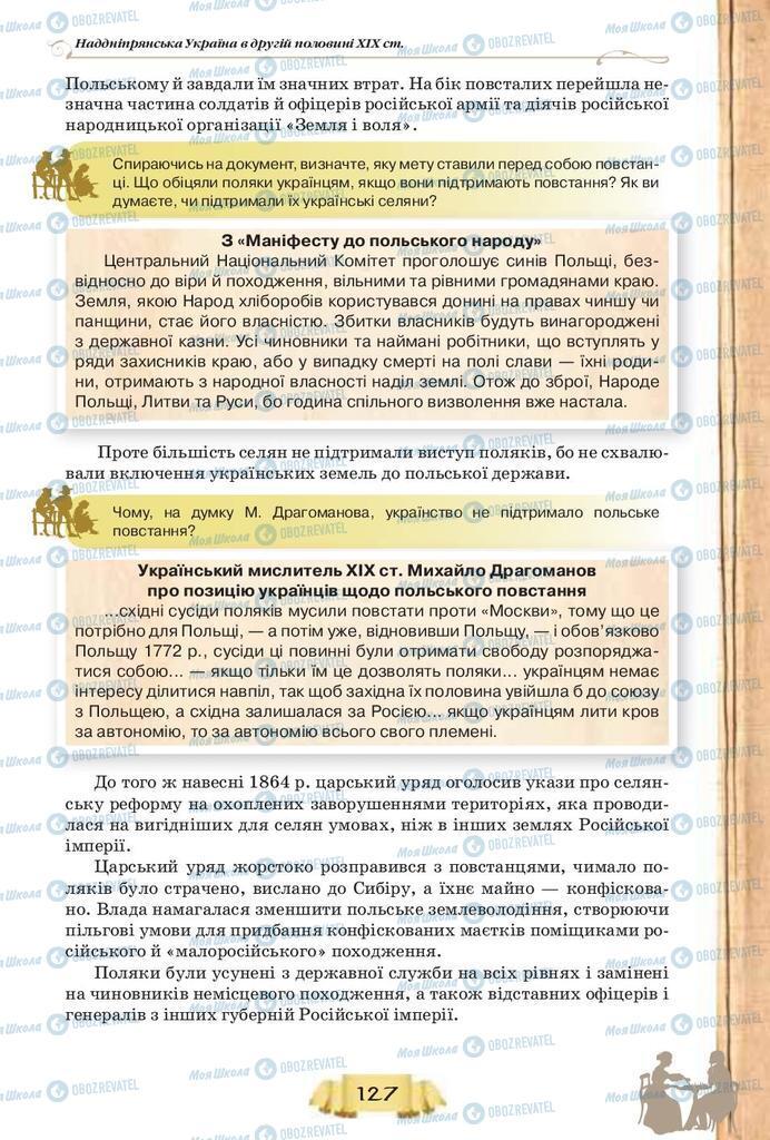 Підручники Історія України 9 клас сторінка 127