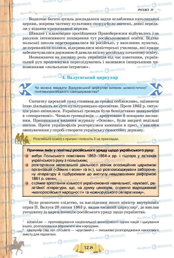 Підручники Історія України 9 клас сторінка 128