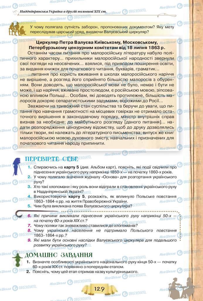 Підручники Історія України 9 клас сторінка 129