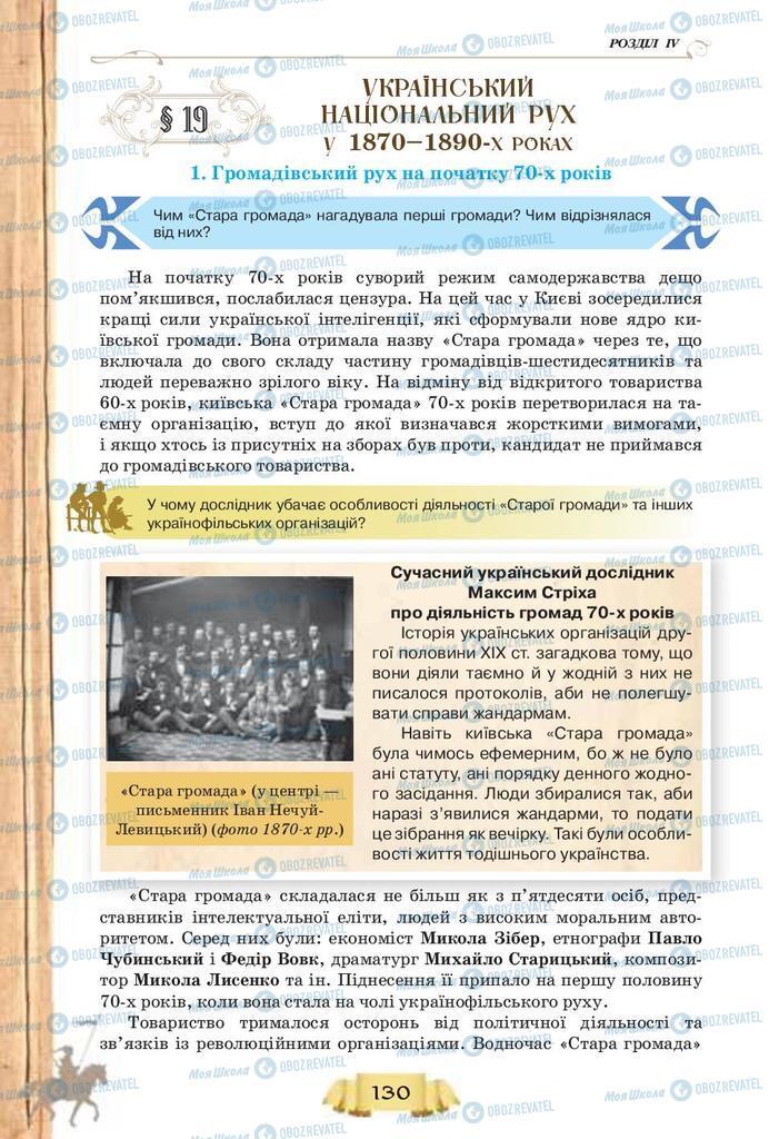 Підручники Історія України 9 клас сторінка 130
