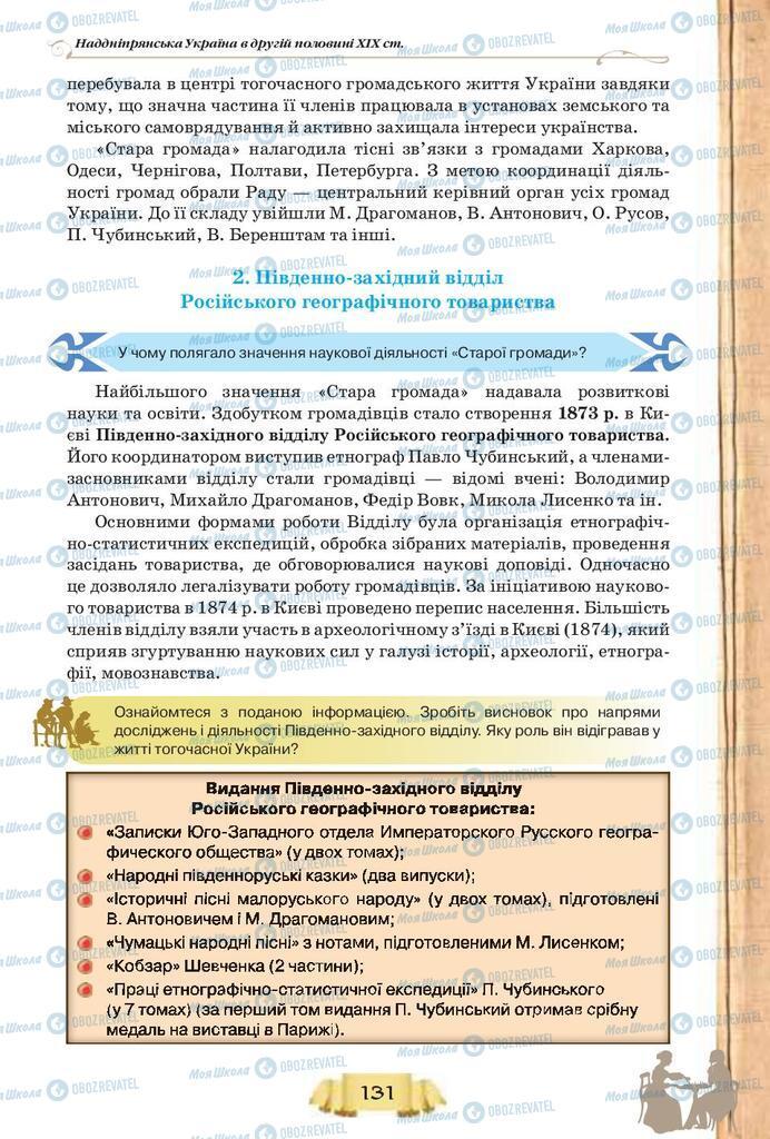 Підручники Історія України 9 клас сторінка 131