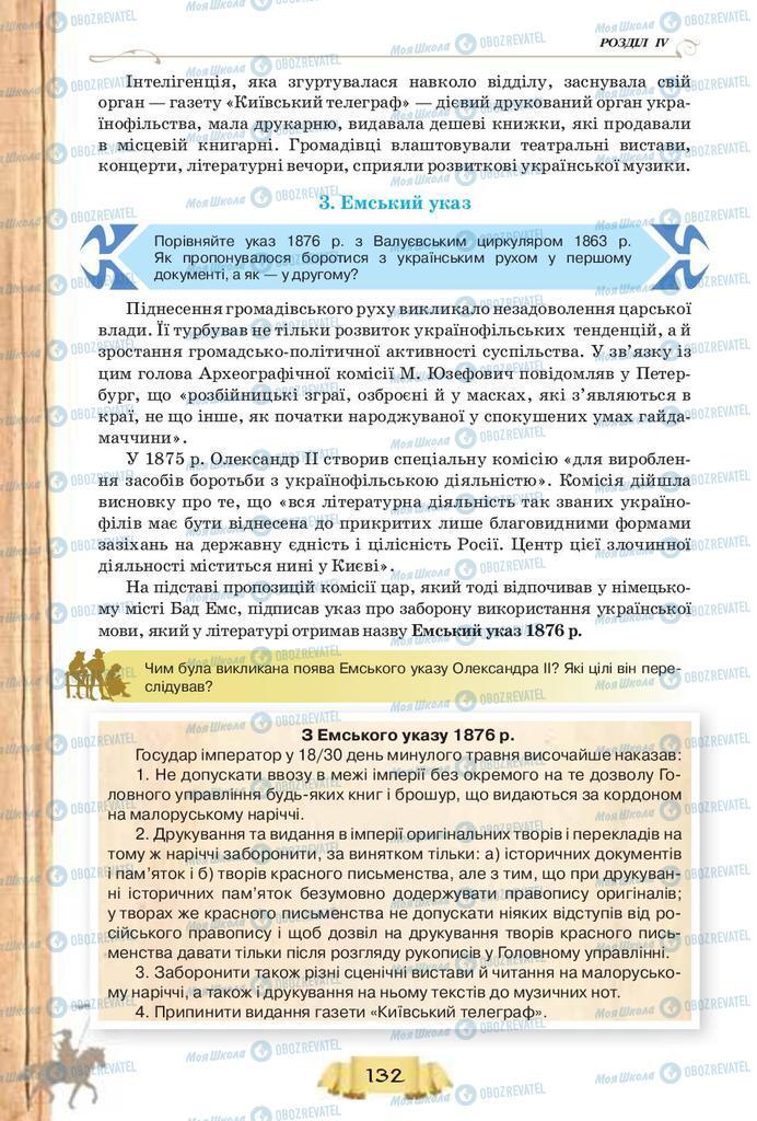 Підручники Історія України 9 клас сторінка 132