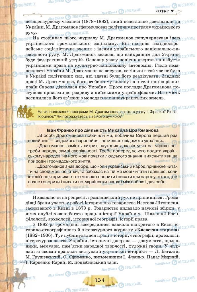 Підручники Історія України 9 клас сторінка 134