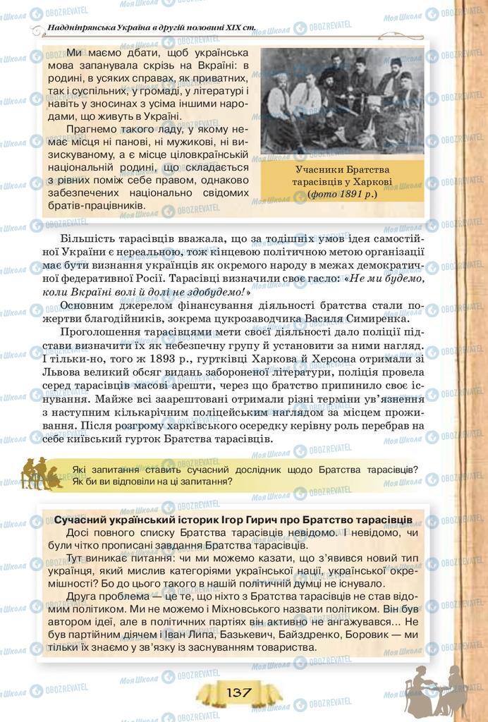 Підручники Історія України 9 клас сторінка 137