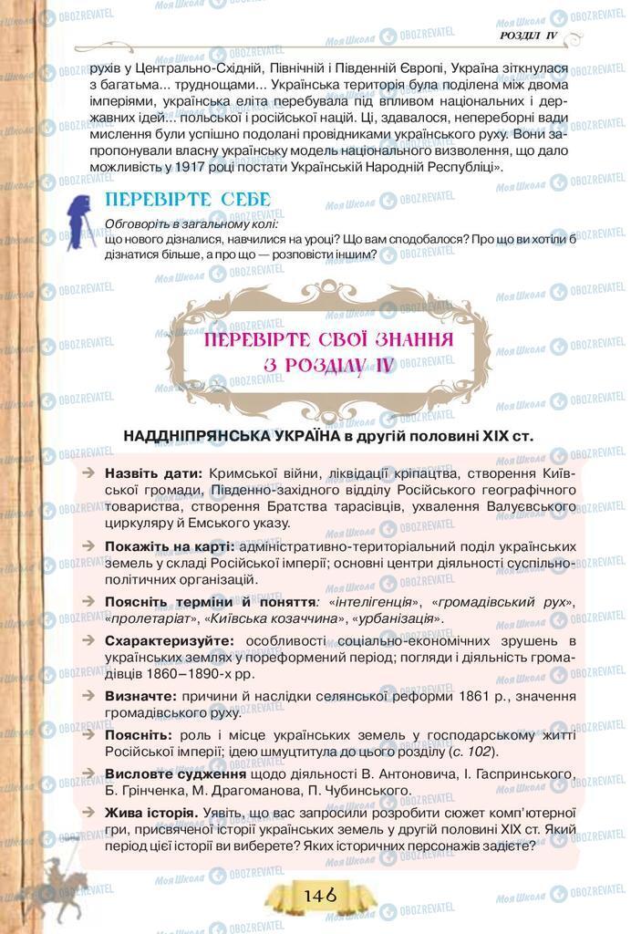 Підручники Історія України 9 клас сторінка 146