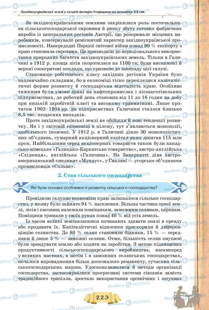 Учебники История Украины 9 класс страница  223