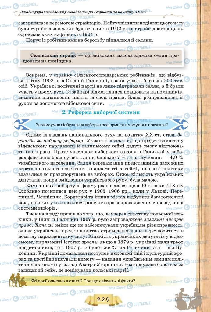 Учебники История Украины 9 класс страница  229