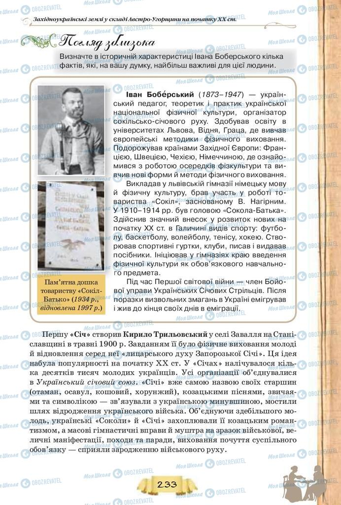 Учебники История Украины 9 класс страница  233