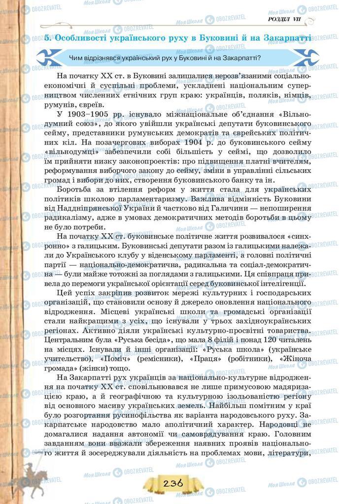 Учебники История Украины 9 класс страница  236