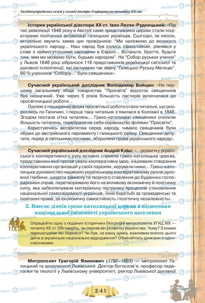Підручники Історія України 9 клас сторінка  241