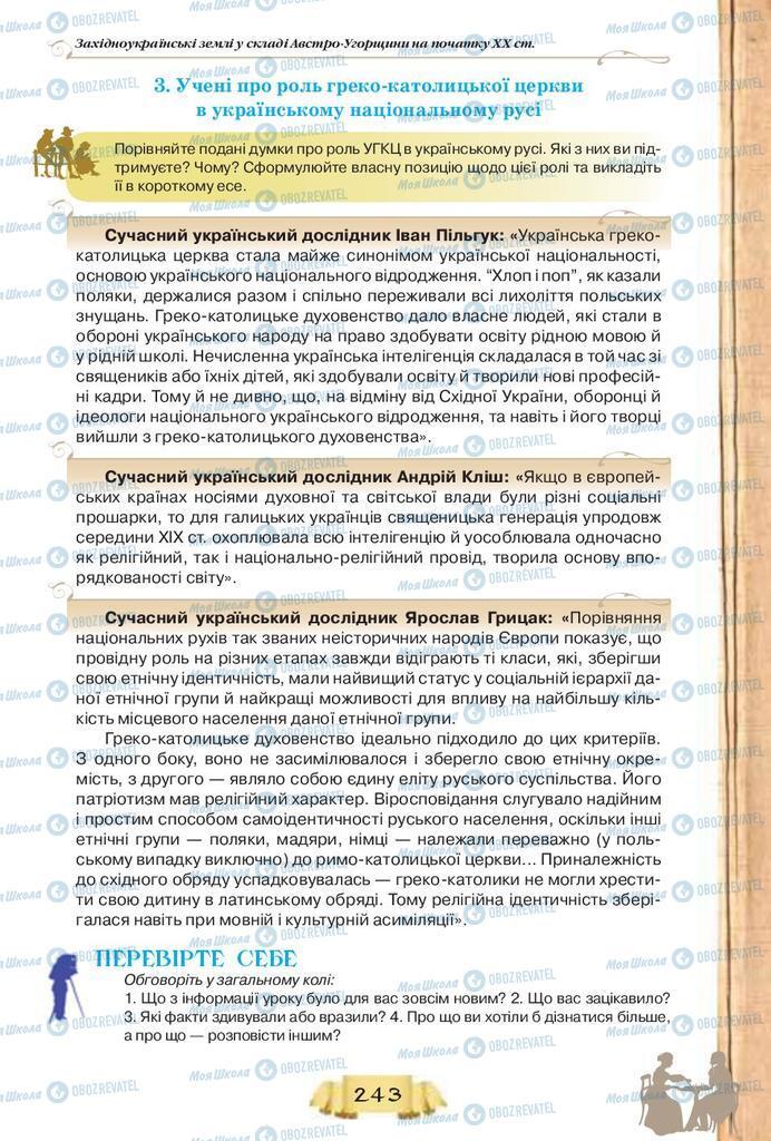 Учебники История Украины 9 класс страница  243