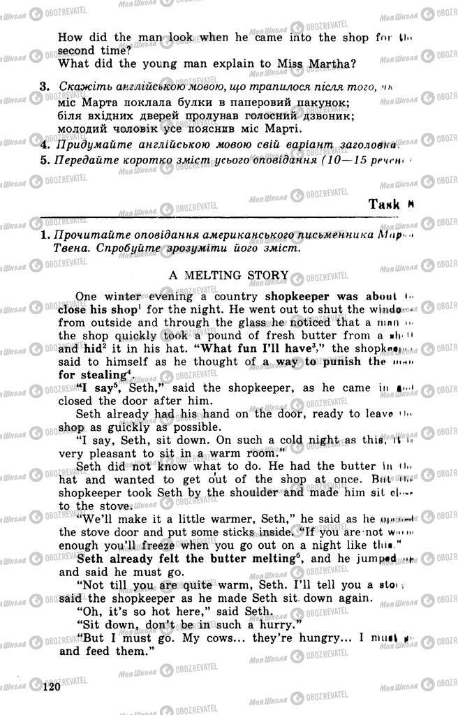 Учебники Английский язык 10 класс страница 120