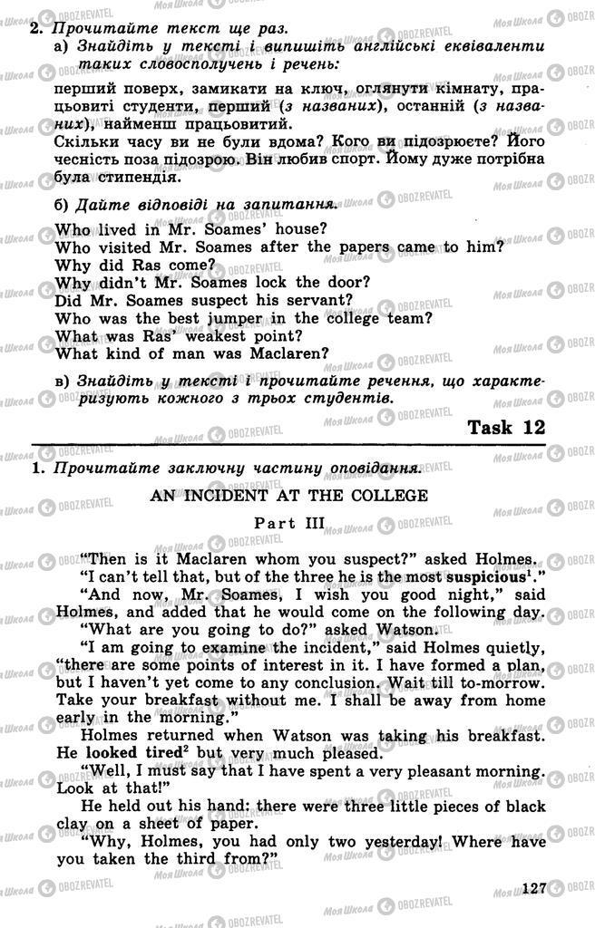 Учебники Английский язык 10 класс страница 127