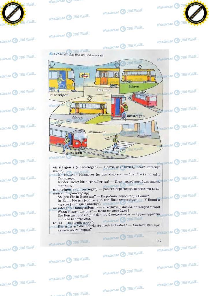 Учебники Немецкий язык 7 класс страница 117