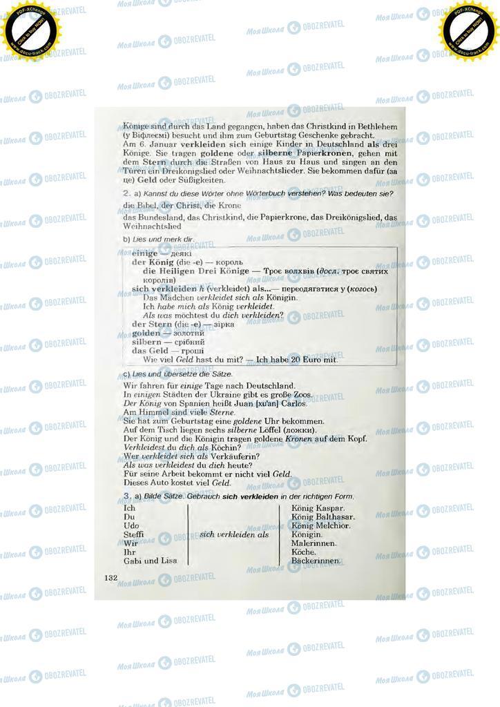 Учебники Немецкий язык 7 класс страница 132