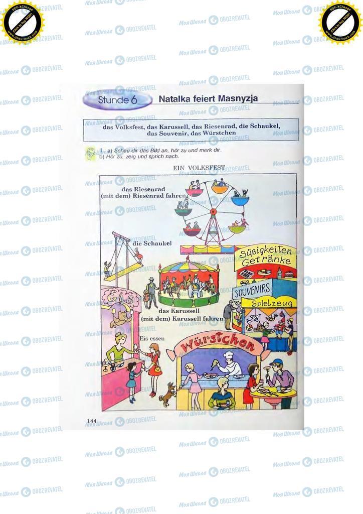 Учебники Немецкий язык 7 класс страница 144