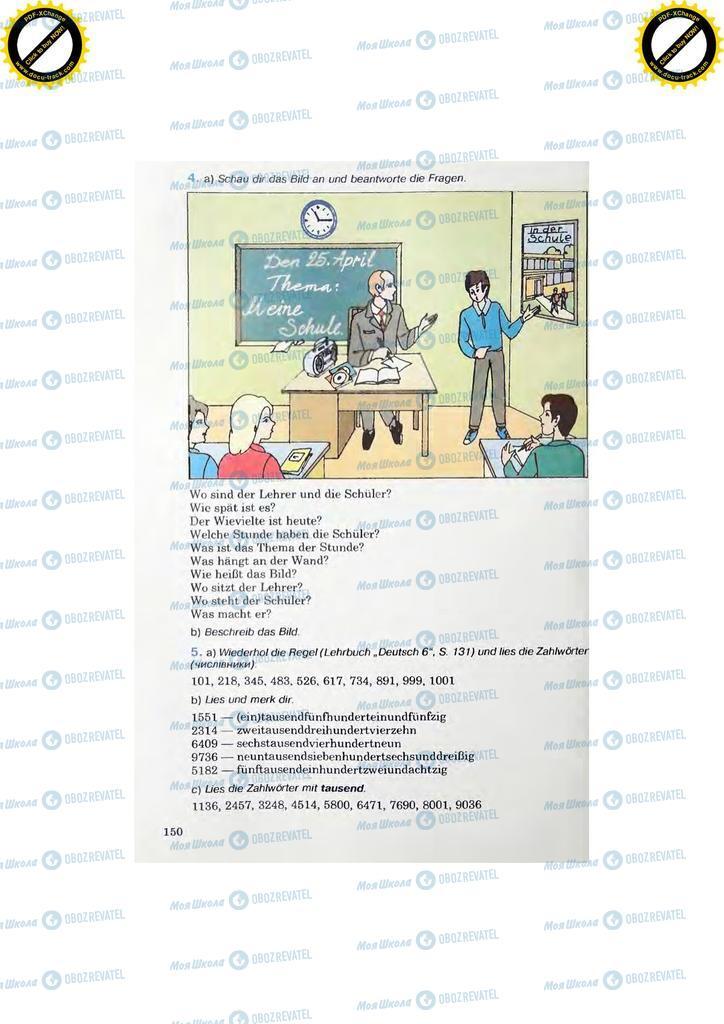 Підручники Німецька мова 7 клас сторінка 150