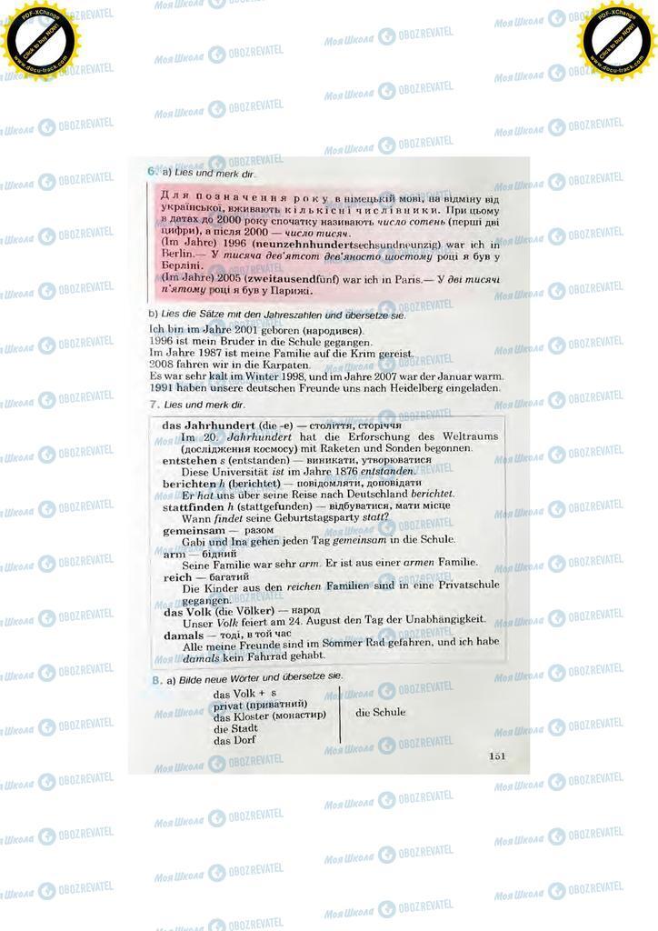 Підручники Німецька мова 7 клас сторінка 151