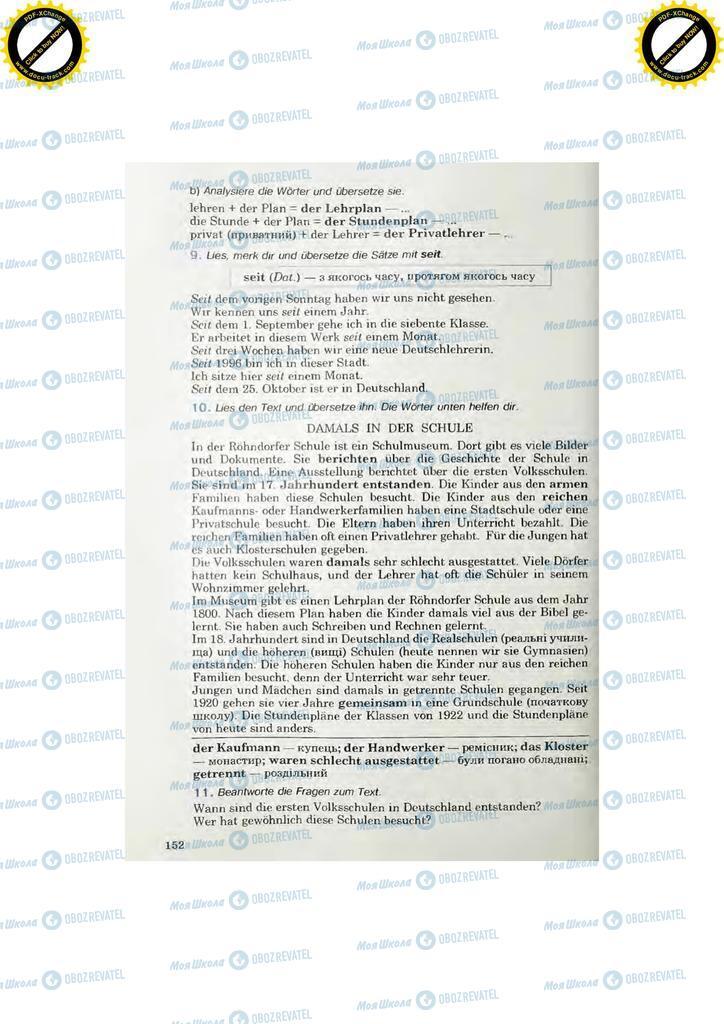 Підручники Німецька мова 7 клас сторінка 152