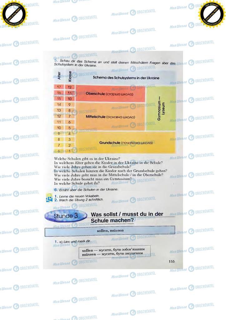 Підручники Німецька мова 7 клас сторінка  155