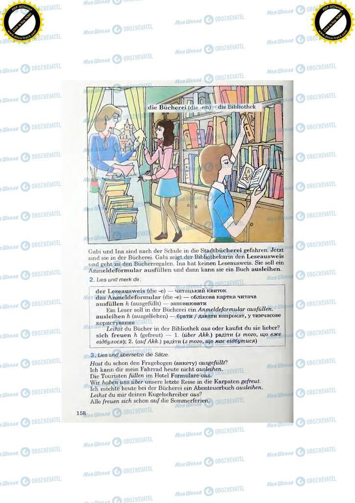 Підручники Німецька мова 7 клас сторінка 158
