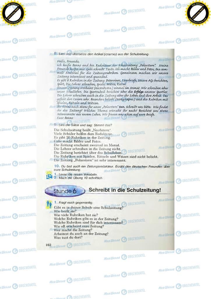 Підручники Німецька мова 7 клас сторінка  162