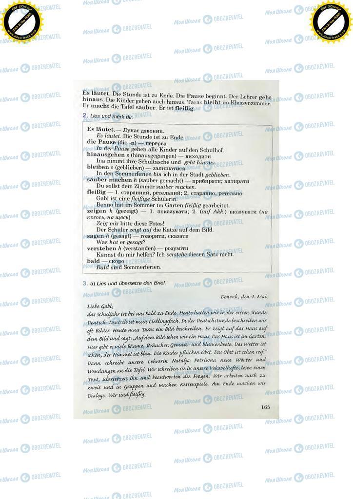 Учебники Немецкий язык 7 класс страница 165