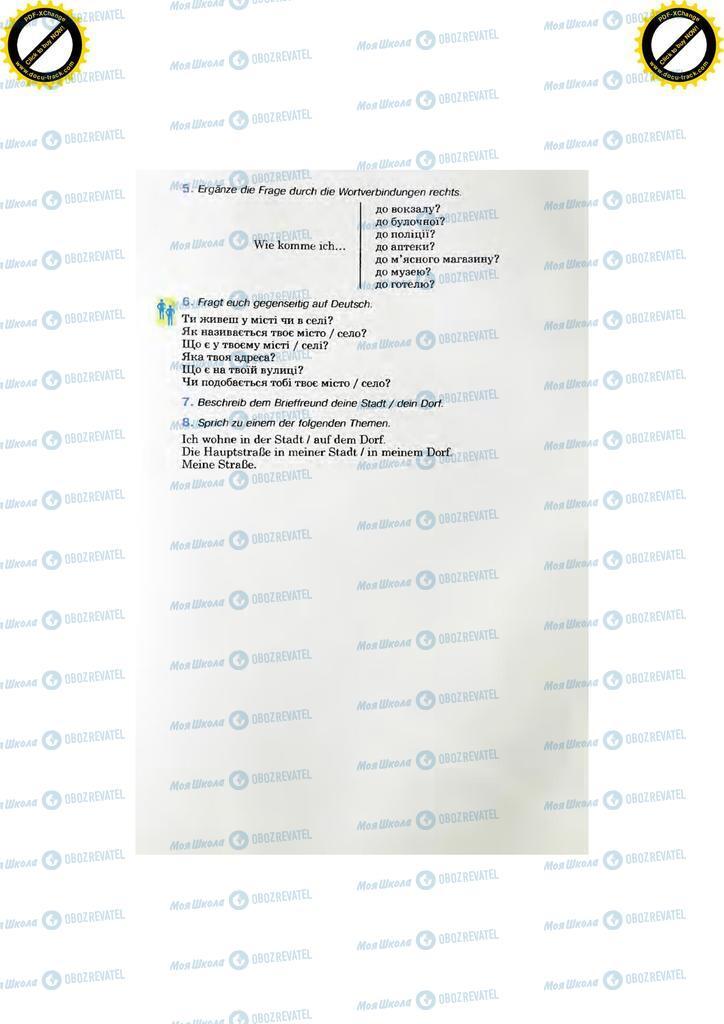 Підручники Німецька мова 7 клас сторінка 25