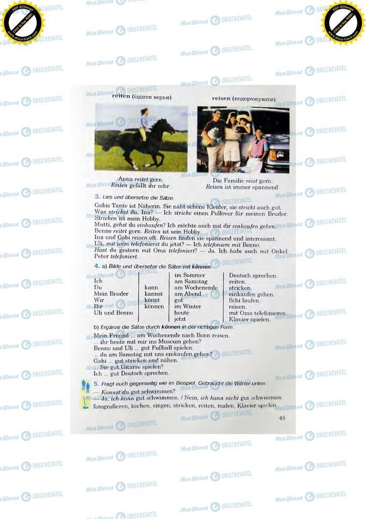 Учебники Немецкий язык 7 класс страница 49