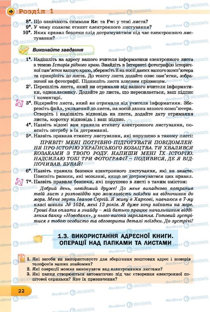 Підручники Інформатика 7 клас сторінка  22
