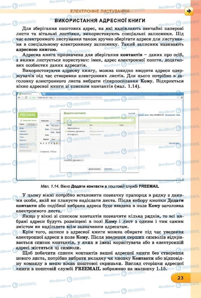 Підручники Інформатика 7 клас сторінка  23