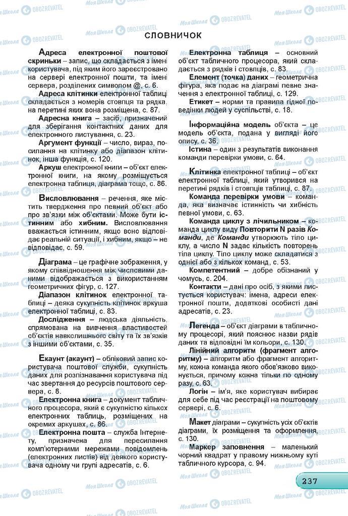 Підручники Інформатика 7 клас сторінка  237