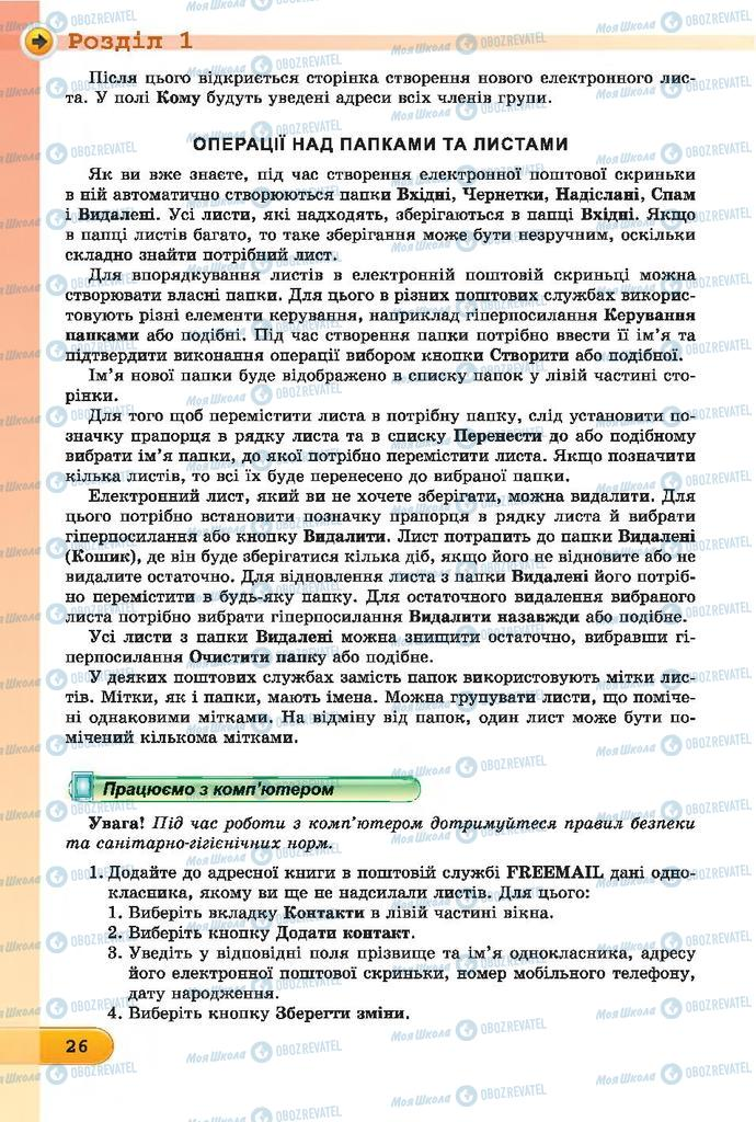 Підручники Інформатика 7 клас сторінка  26