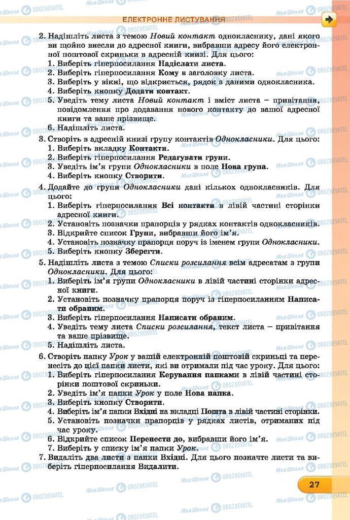 Підручники Інформатика 7 клас сторінка  27