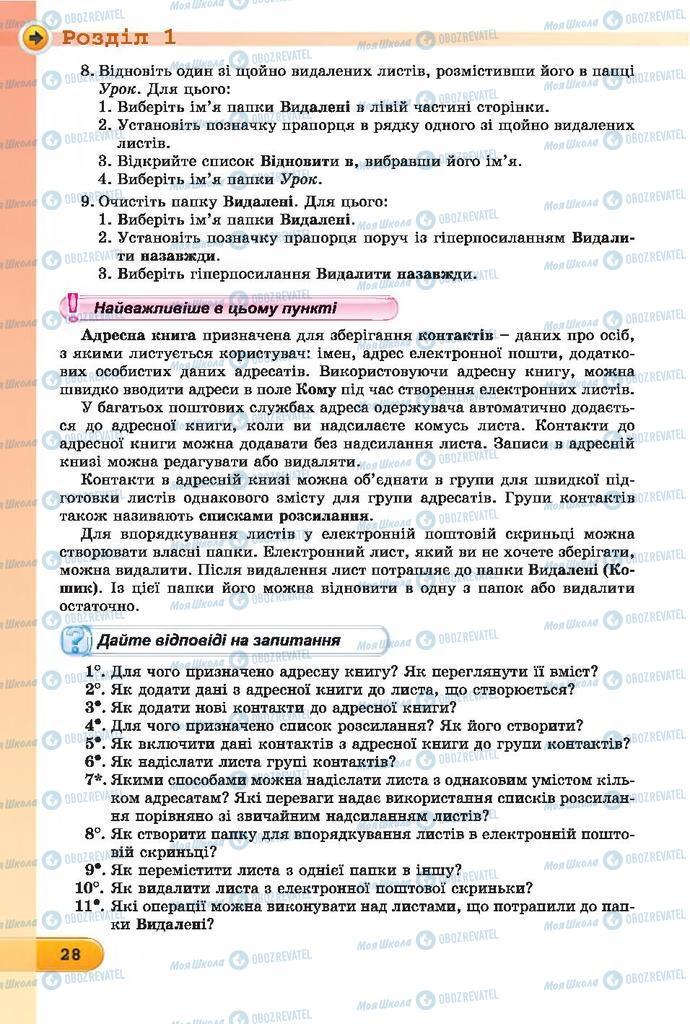 Підручники Інформатика 7 клас сторінка  28