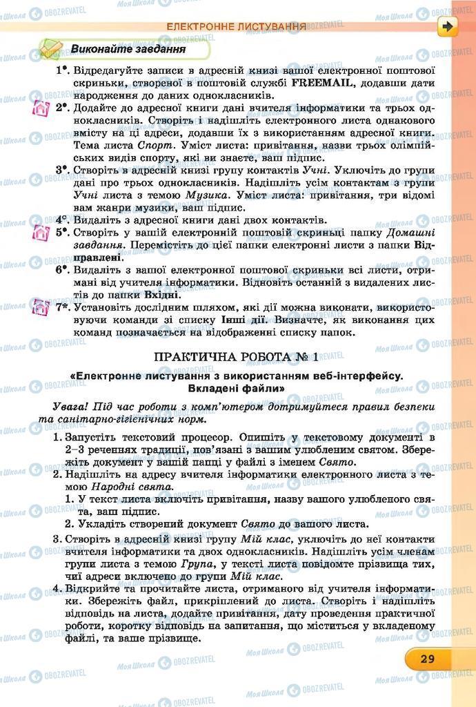 Підручники Інформатика 7 клас сторінка  29