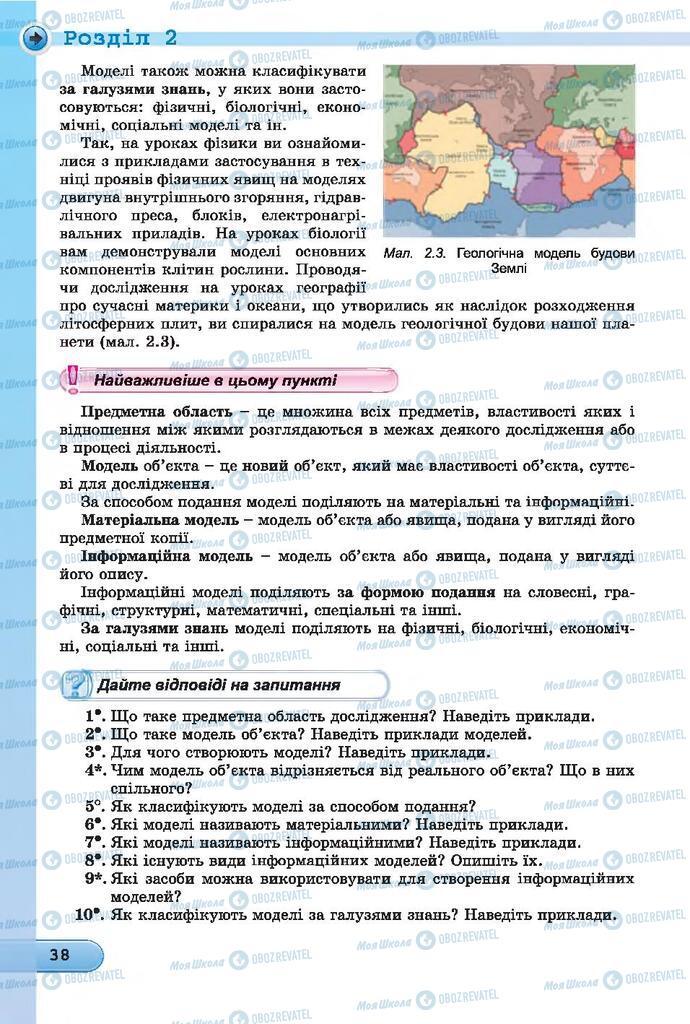 Підручники Інформатика 7 клас сторінка  38