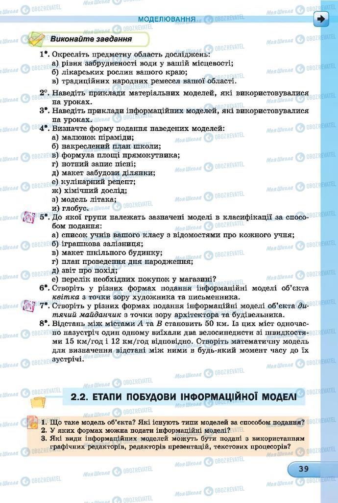 Підручники Інформатика 7 клас сторінка  39