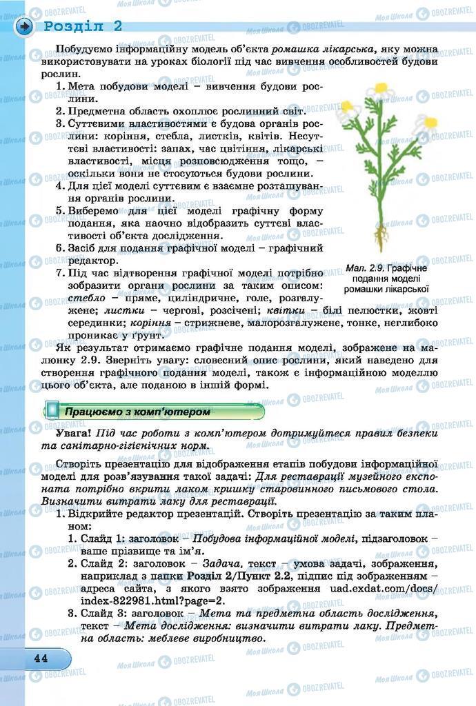 Підручники Інформатика 7 клас сторінка  44