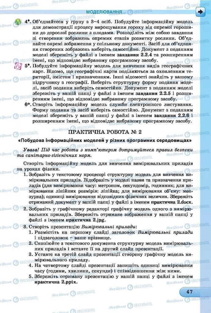 Підручники Інформатика 7 клас сторінка  47