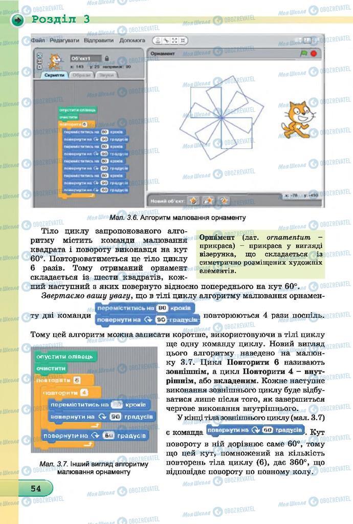 Учебники Информатика 7 класс страница  54