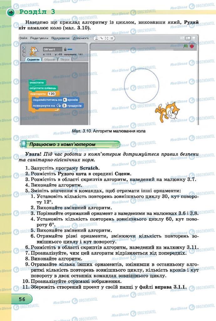 Учебники Информатика 7 класс страница  56