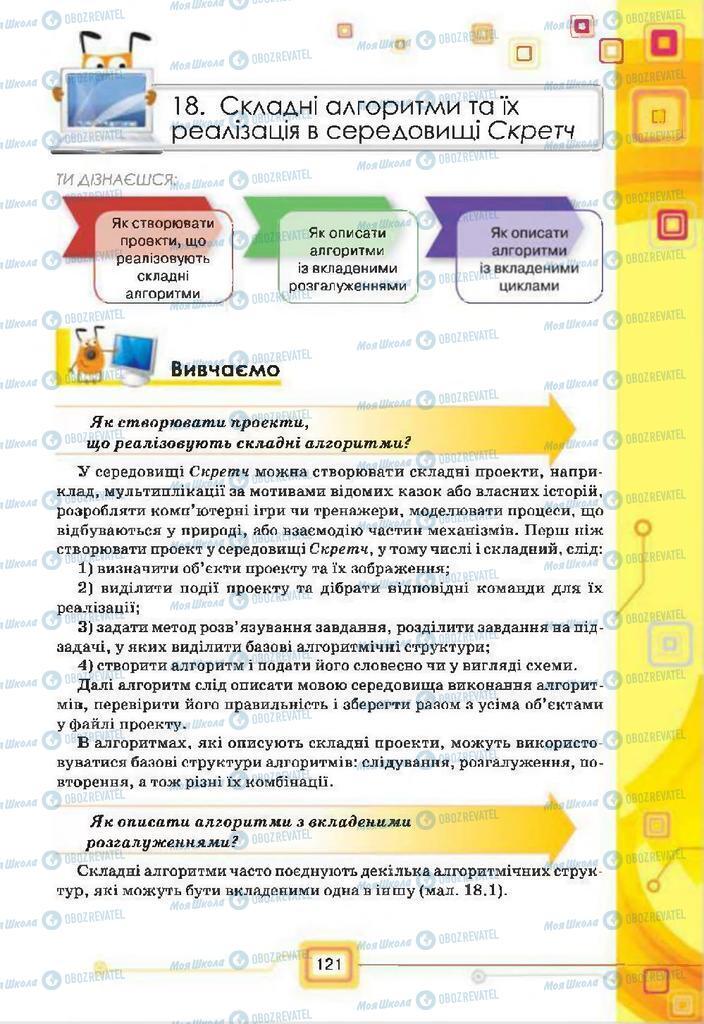 Підручники Інформатика 7 клас сторінка  121