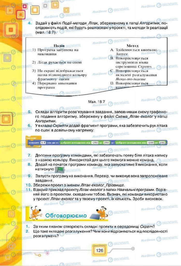 Учебники Информатика 7 класс страница 126