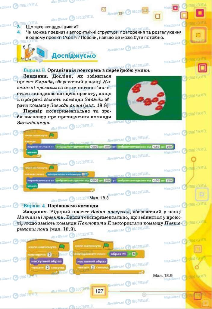 Учебники Информатика 7 класс страница 127
