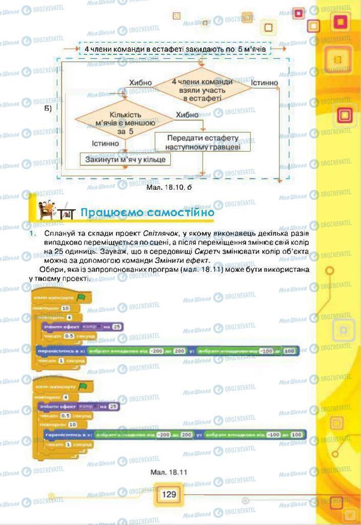 Учебники Информатика 7 класс страница 129
